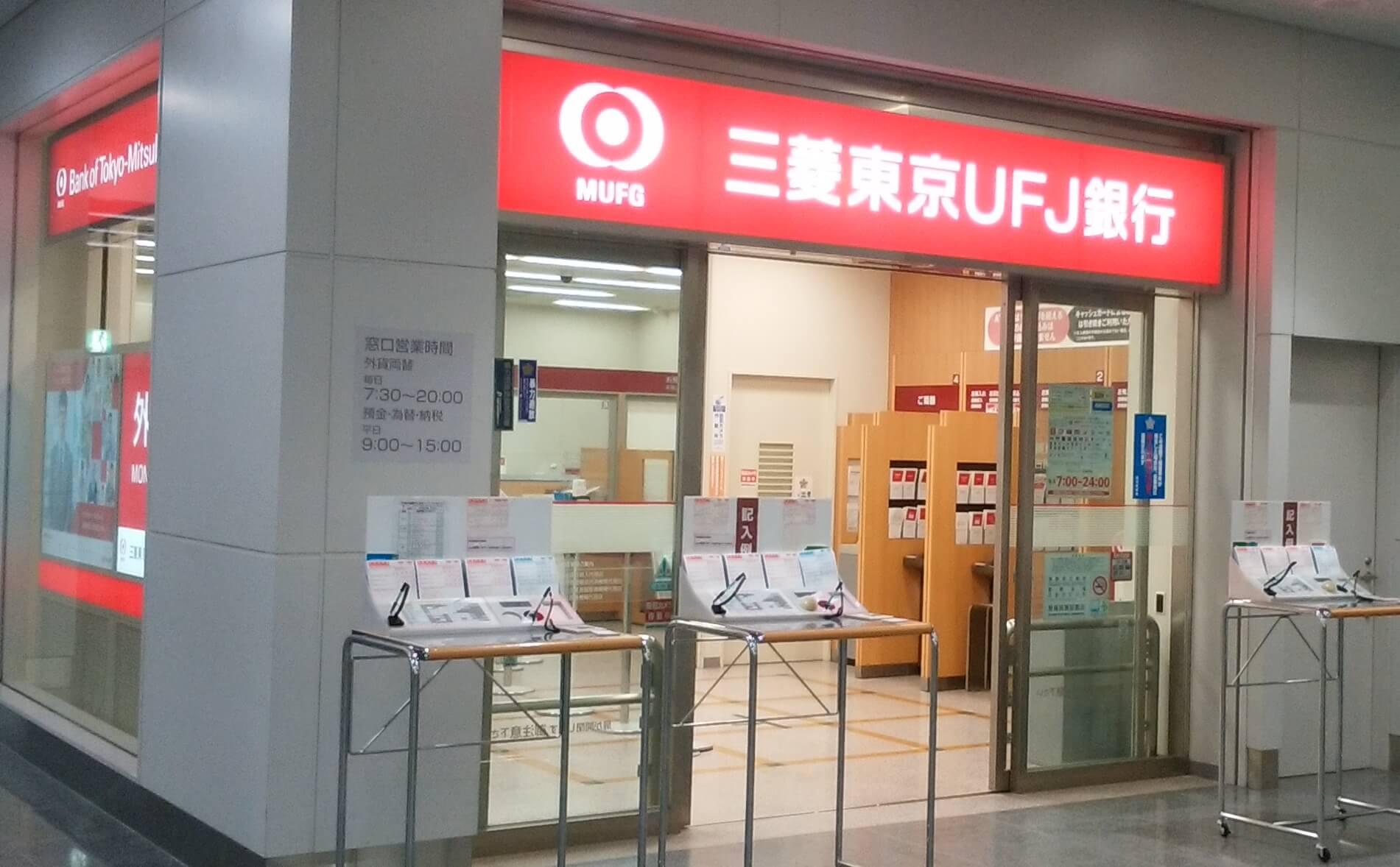 セントレア内にある三菱東京UFJ銀行