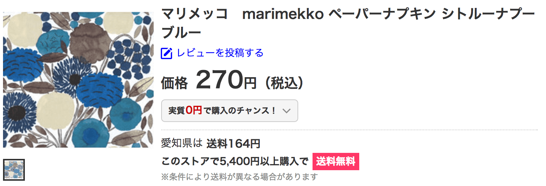 Yahoo!ショッピングのペーパーナプキン
