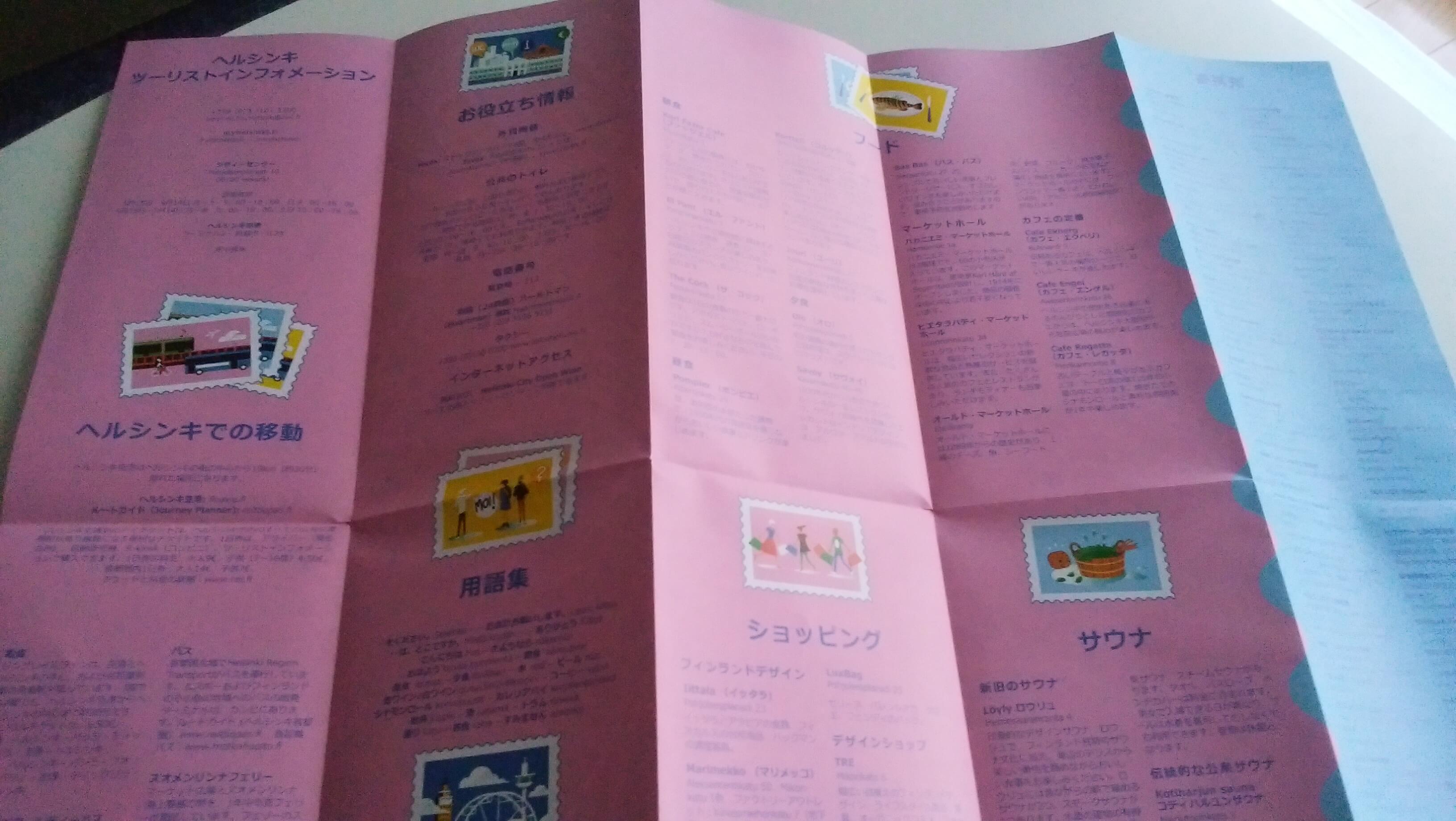 日本語でヘルシンキに関する概要や情報が掲載されている