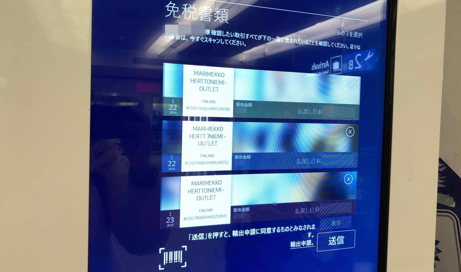 購入した店の一覧が読み取り機の画面に表示された