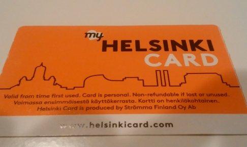 ヘルシンキカード(表面)