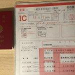 パスポートとの引き換えに必要な受領証