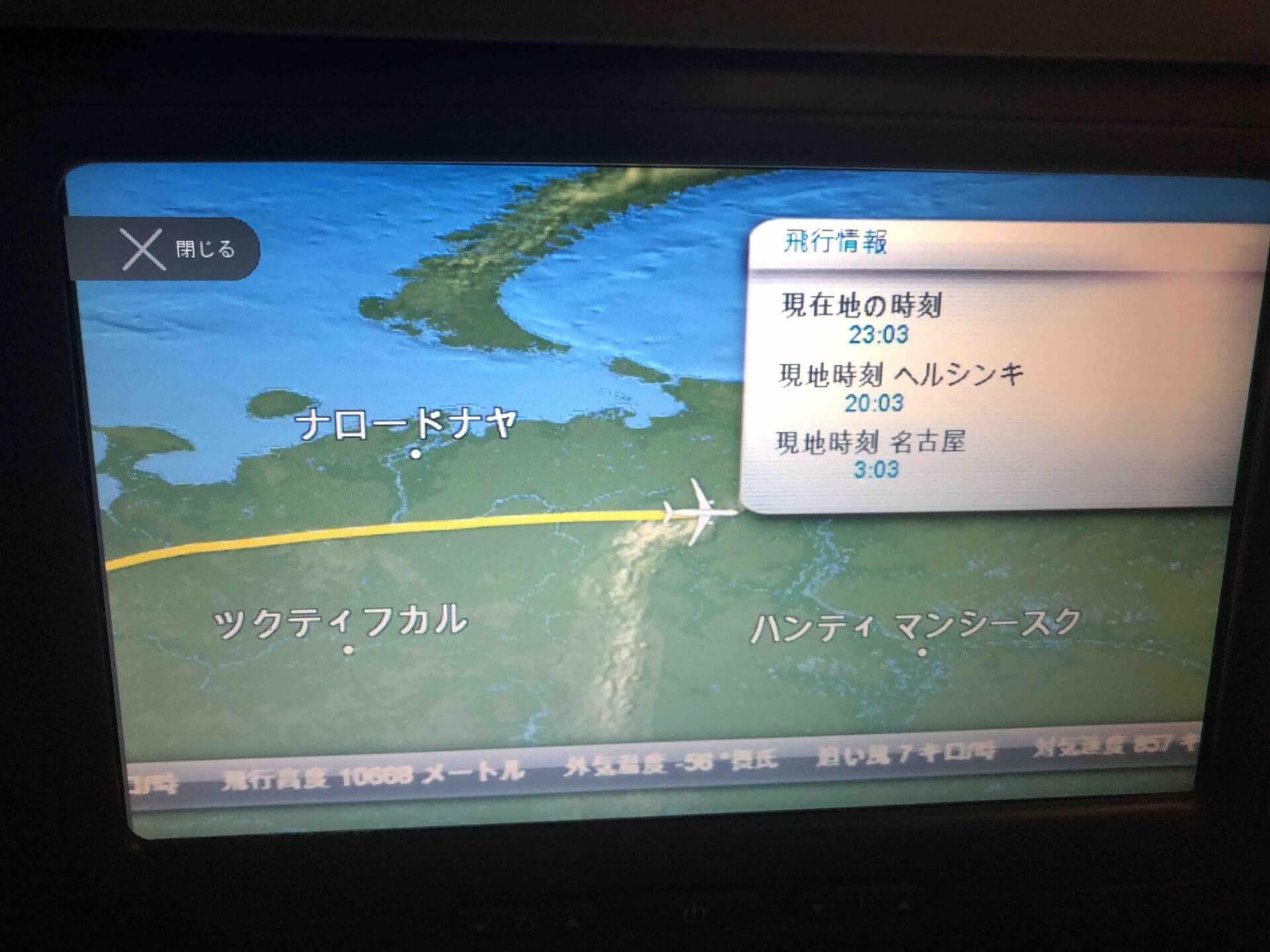 オーロラを撮影した直後の場所を機内情報から取得