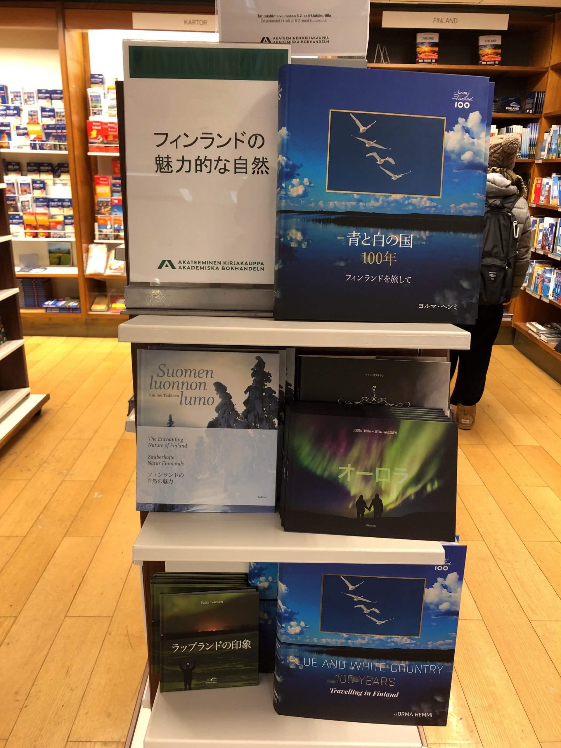 アカデミア書店の自然写真本コーナー。日本語で書かれた本も展示されている