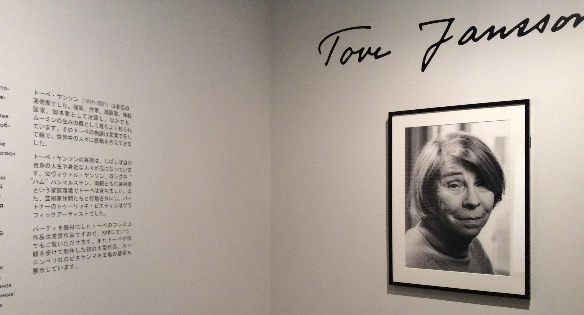 最初にトーベヤンソンの肖像と紹介文に出会う。なんと日本語でも紹介文が読めるのだ