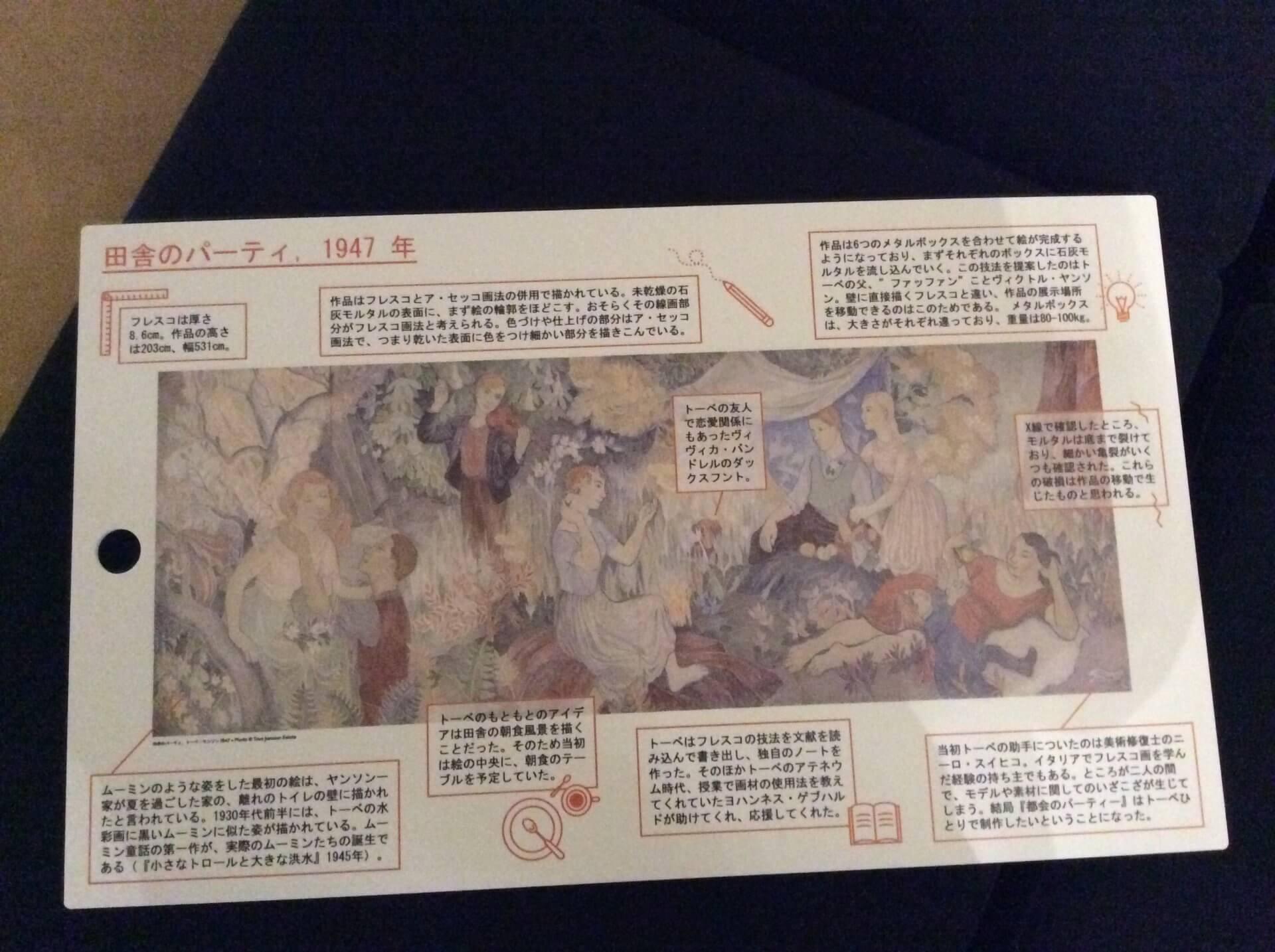 「田舎のパーティ」に関する日本語の説明文